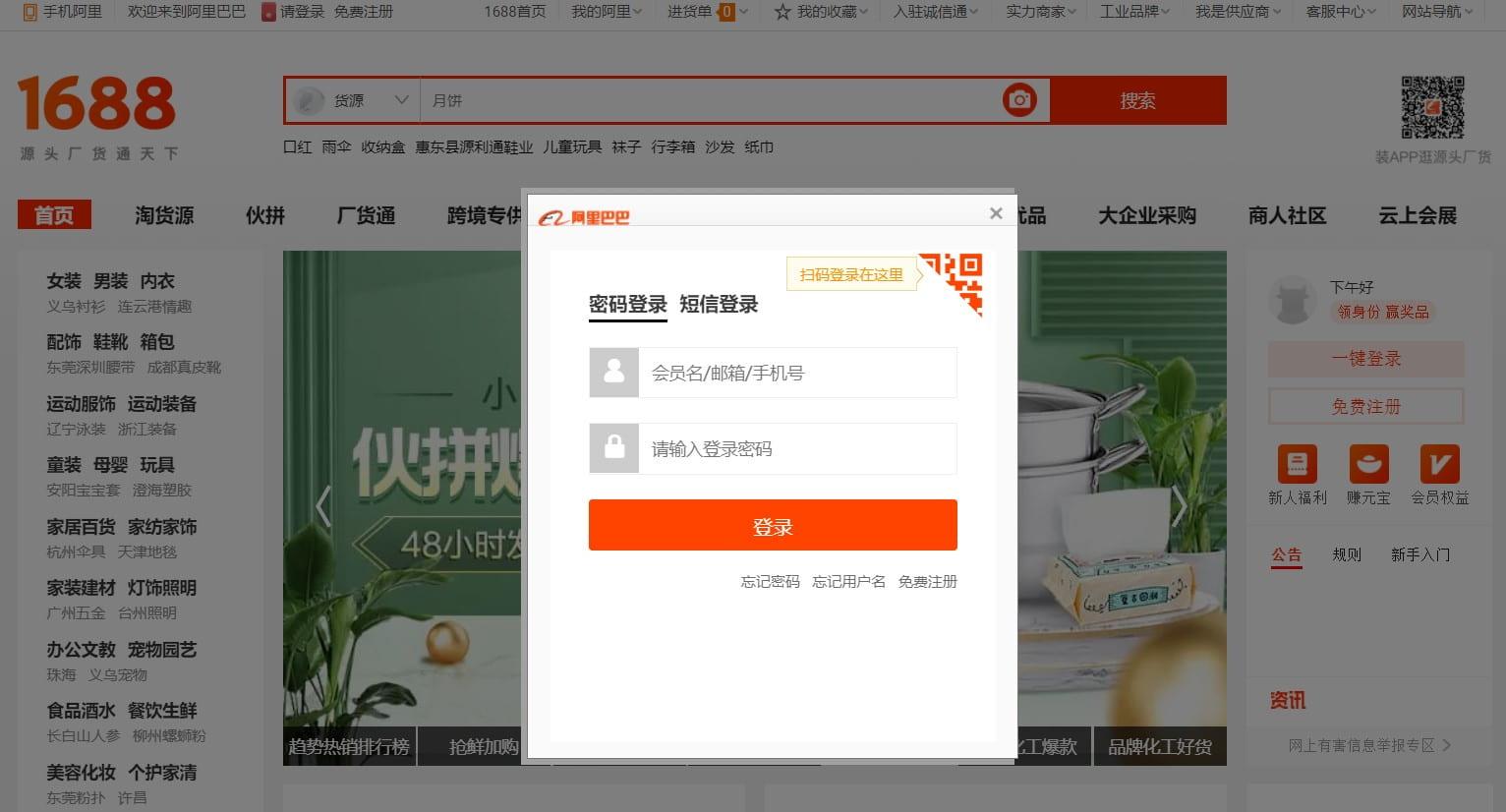 login 1688.com alibaba
